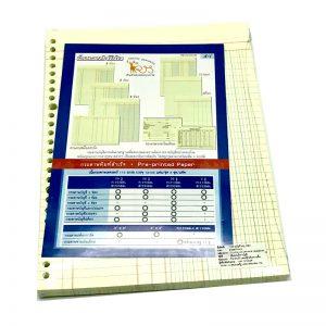 กระดาษบัญชี 26 รู 3 ช่อง RJS 1 ห่อ มี 100แผ่น